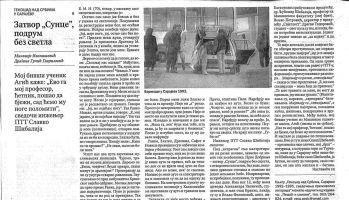 """Политика: Затвор """"Сунце"""" и подрум без светла -  Геноцид над Србима у Сарајеву (9)"""