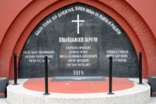 Гробница и капела Видовданских јунака, Сарајево. Изглед после 2. светског рата обновљене капеле коју су хрватске и муслиманске усташе разориле за време окупације. Фото: интернет, Panoramino