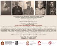 Албум сећања на наше претке из Првог светског рата – изложба славним прецима у част