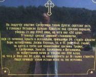 Нова, исправљена спомен-табла српским цивилима масакрираним у Сребреници и Залазју о Тројчина дне 1943. године Фото: Погледи форум, корисник Николај