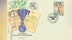 Коверат Првог дана марке поводом 100. годишњице Албанске споменице Фото: ИН4С, Пошта Србије